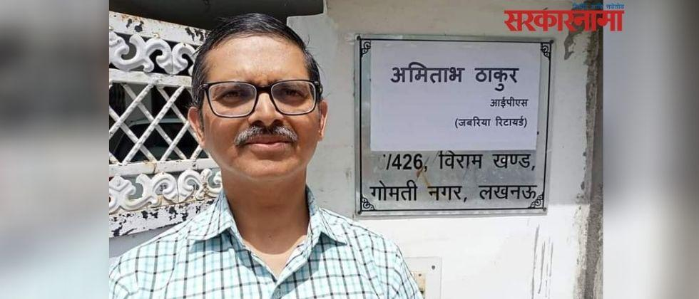 Amitabh Thakur puts up a board saying forcibly retirement