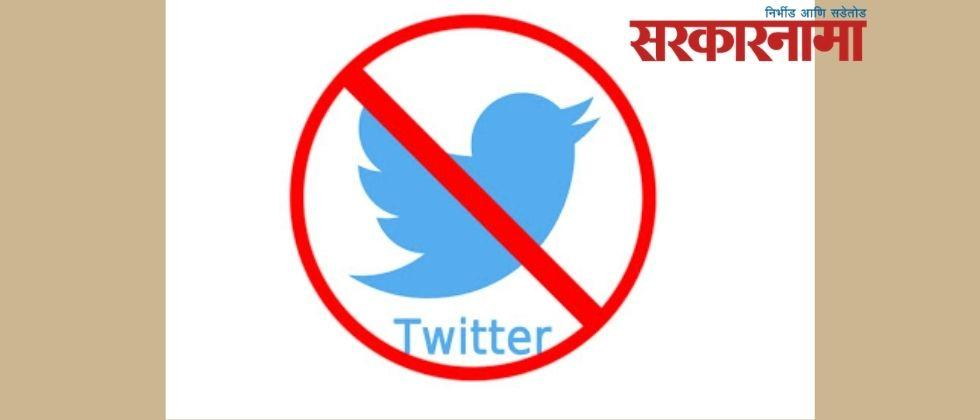 The Nigerian government has banned Twitter .jpg