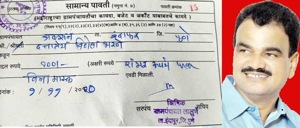 ... Minister of State Dattatreya Bharane pays Rs 100 fine due to without mask