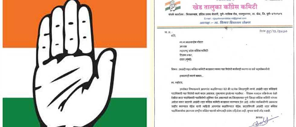 Alandi Congress Committee dismissed for taking anti-party stance