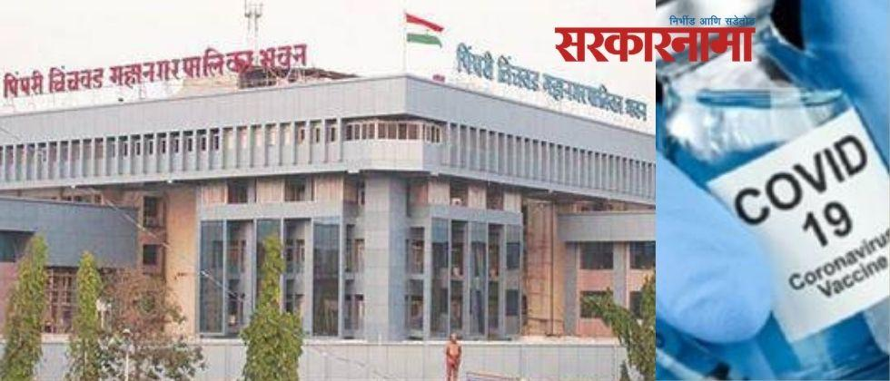 PCMC HAS DECIDED TO GLOBAL TENDER FOR COVID VACCINE