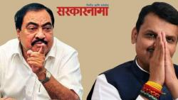 Eknath Khadse and Devendra Fadnavis interacted with each other over the phone