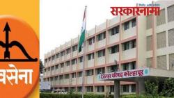 Shiv Sena sabhapati from Kolhapur ZP resigned; The works put the condition of approval