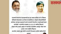 Parbhani Bjp Youth Wing publish Poster Against Nawab Malik, Bajoria News