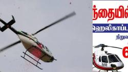 BJP's 'helicopter brothers' abscond after scam of Rs 600 crore .jpg
