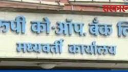 RBI refuses to merge rupee bank with state bank