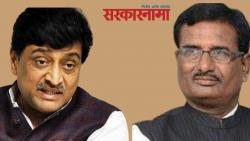 Nanded District Bank- Pratap chikhlikar- Ashok Chavan news