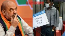 The information on vaccine shortage is not right says Amit shah