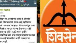 Post praising Ashok Pawar became the cause of controversy in Shiv Sena