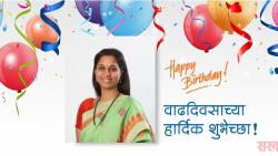 Supriya Sule Birthday 30th June