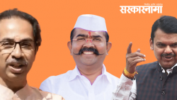 Uddhav Thackeray - Narendra Patil - Devendra Fadanavis