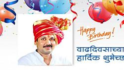 Today's birthday: MP Udayanraje Bhosale