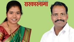 Daughter in law elected as Sarpanch of Chas village, while Father-in-law gets opportunity as Deputy Sarpanch
