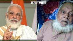 Modi government announces Padma Shri but Mohammad Sharif is deprived even after a year