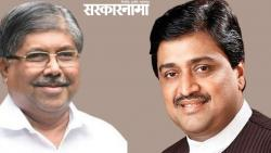 Ashok Chavan, Chandrakant Patil, .jpg