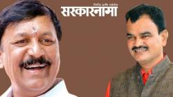 Even if you are the people's representative of Indapur, remember you are the Guardian Minister of Solapur