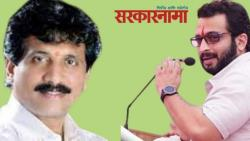 Tired of the harassment of former MLA Sharad Sonawane, the contractor fled :  Kolhe