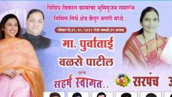Sarpanch of Kendur told Purva Walse Patil to call for the inauguration function because