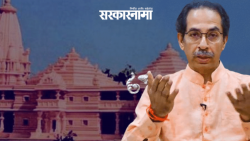 Uddhav Thackeray Targets BJP over Ram Mandir issue