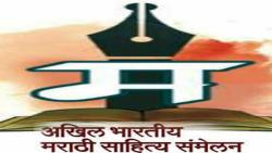 94 th Akhil Bhartiya Sahitya Samelan now in Nashik news