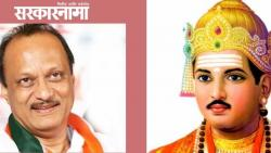 will provide to necessary funds for the memorial  Basaveshwar in Mangalwedha city: Ajit Pawar
