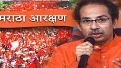 The decision regarding Maratha reservation should be taken by the Prime Minister and the President: Uddhav Thackeray