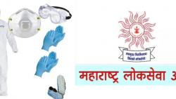 Strange decision: MPSC exam will have to be given wearing the PPE kit