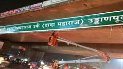 Naming of flyover on highway after grade separators; Another blow from Udayanraje supporters
