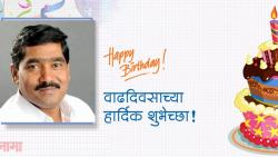 Beed NCP District President Bajrang Sonawane Birthday today