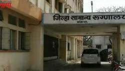 Bhandara District Hospital