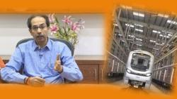 Metro Car Shed will be Erected at Kanjur Announces Uddhav Thackeray