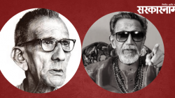 Prabodhankar Thackeray - Balasaheb Thackeray