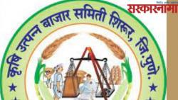 Shirur Agricultural Produce Market Committee .jpg