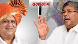 Hasan Mushrif, Chandrakant Patil .jpg