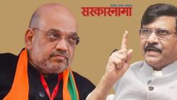 Sanjay Raut warns Amit Shah from Co-operation Ministry