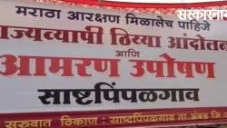 Protest For Maratha Reservation At Sashthpimpalgaon Jalna News