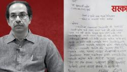Give me a job or get me married: Youth's letter to CM