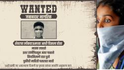 Maharasthra Police Behind Most Wanted Citizens