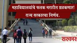 Colleges in State have to display their boards in Marathi