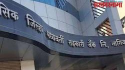 Appointment of Administrator at Nashik District Bank .jpg