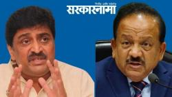 Central Health Minister Harsh Vardhan- Ashok Chanvan News- Mumbai