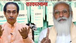 free covid vaccination drive in maharashtra will start from 1 may