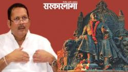 Citizens will punish me, If i dont atained Shiv Jayanti programme says MP Udyanraje