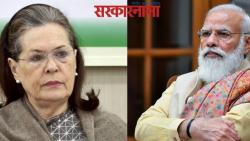 Congress President Sonia Gandhi has written a letter to PM Modi
