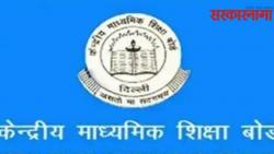 CBSE Board Exams for Class 10th cancelled & 12th postponed