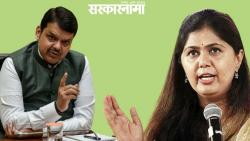 Fadnavis opposes lockdown; So Pankaja munde asks what is the alternative?