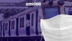 Special Marshalls will be Appointed in Mumbai Locals