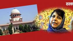 Supreme Court Question Government about Detention of Mehbooba Mufti