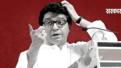 Mns Leadear Raj Thackeray News Aurangabad
