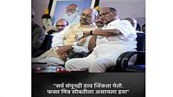 Sharad Pawar and Srinivas Patil